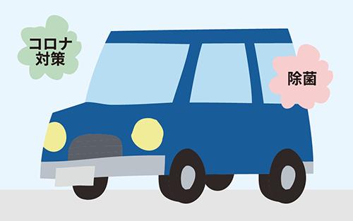 タクシーやレンタカーの除菌
